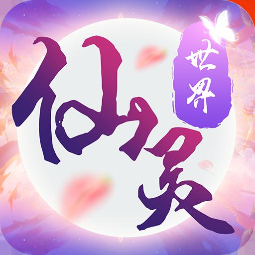 仙灵世界(梦幻2新职业)