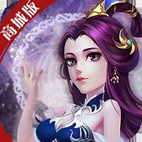 果果联萌(梦幻三界SC)