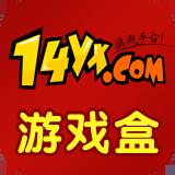 14yx游戏盒